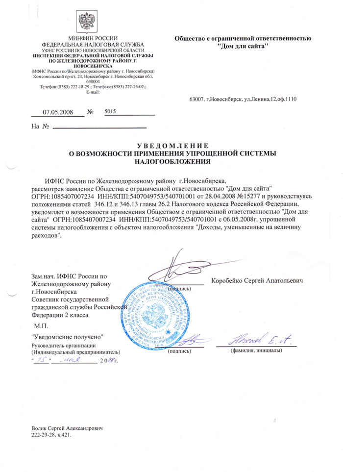 Информационное письмо Президиума Высшего Арбитражного Суда